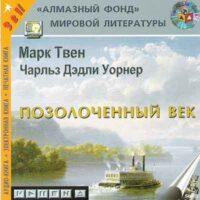 Позолоченный век (читает Илья Бобылев)