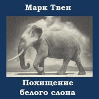 Похищение белого слона (читает Владимир Шевяков)