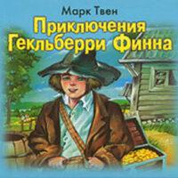 Приключения Гекльберри Финна (читает Ксения Большакова)