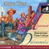 Приключения Тома Сойера (читает Валерий Захарьев)