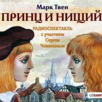 Принц и нищий (читает Сергей Чонишвили)
