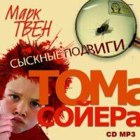 Сыскные подвиги Тома Сойера (читает Сергей Горбунов)