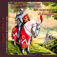 Янки при дворе короля Артура (читает Александр Клюквин)