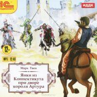 Янки при дворе короля Артура (читает Аркадий Бухмин)